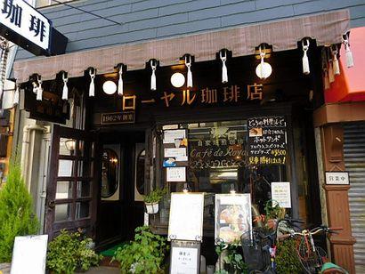 浅草・ローヤル珈琲店1