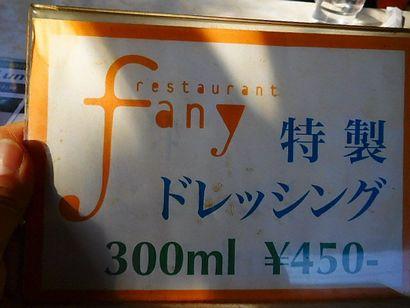 蓮根・ファニー14