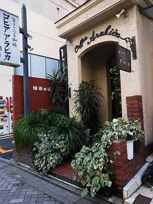 赤坂見附・コヒアアラビカ1