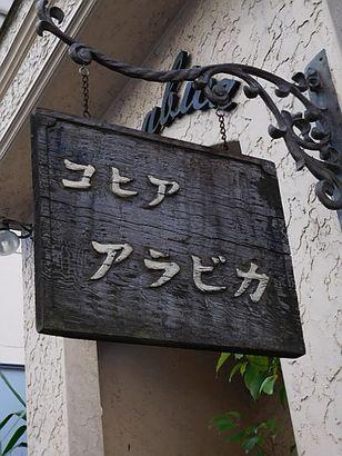 赤坂見附・コヒアアラビカ5
