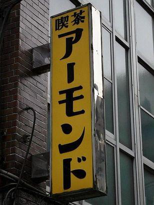 岩本町・アーモンド2