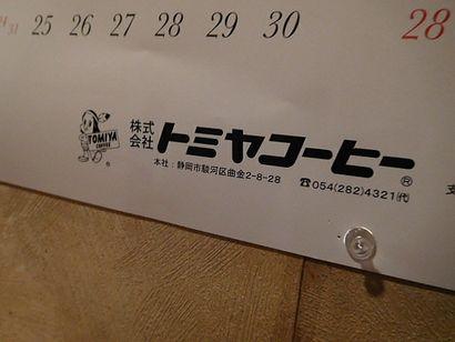 焼津・キャノン14