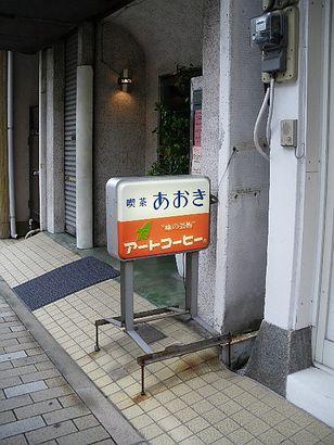 前橋・喫茶あおき2