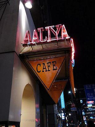 新宿三丁目・カフェ アリヤ1