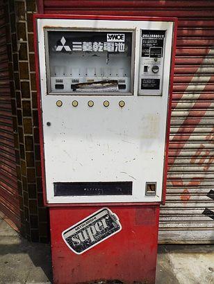 入谷・山本無線電機2