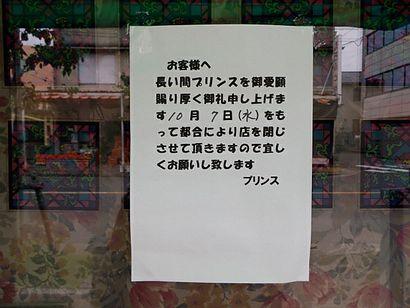 名古屋・プリンス2
