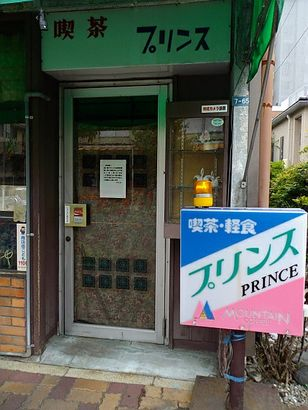 名古屋・プリンス3