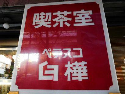 板橋本町・ぺテスコ白樺3