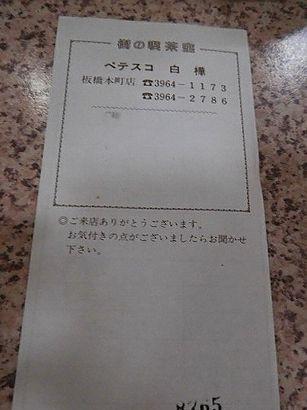 板橋本町・ぺテスコ白樺18