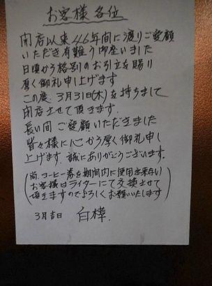 板橋本町・ぺテスコ白樺19