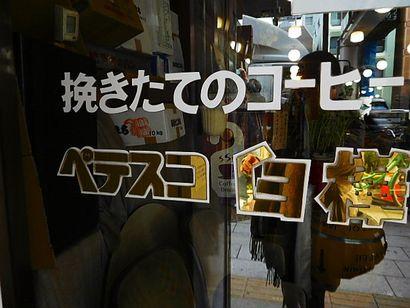 板橋本町・ぺテスコ白樺2