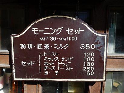 神田・たんぽぽ3