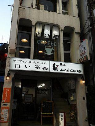 平塚・白い箱1