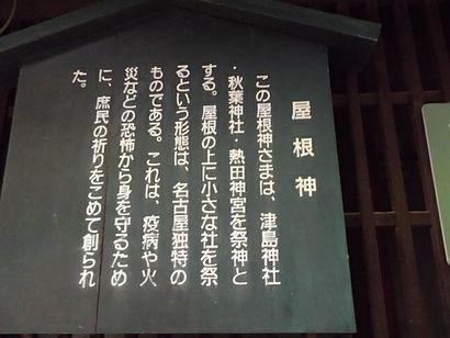 名古屋観光3