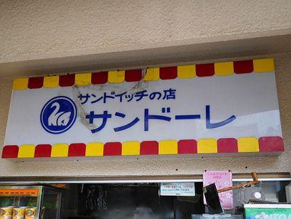 篠崎・サンドーレ3