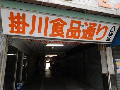 篠崎・掛川ショッピングセンター5