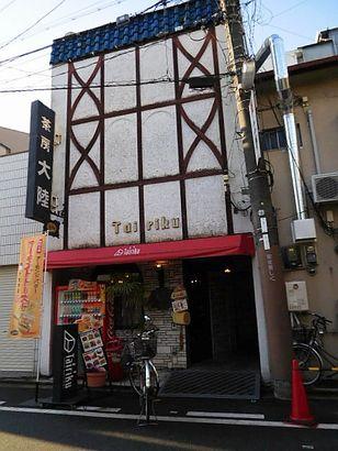 姫路・茶房大陸1