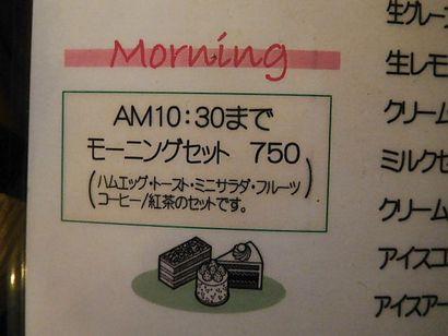 姫路・茶房大陸7