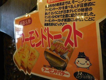 姫路・茶房大陸10