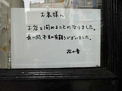 入谷・花の音閉店