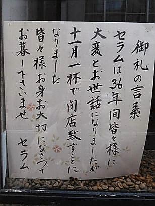 浅草橋・瀬羅夢閉店