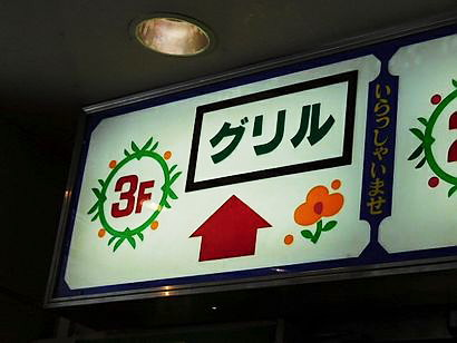 池袋・タカセ7