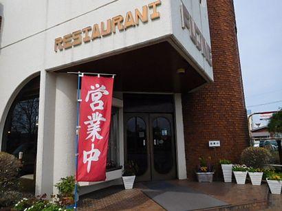 姉ヶ崎・レストランふじね