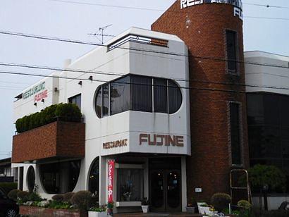姉ヶ崎・レストランふじね1