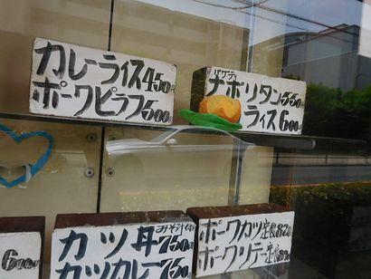三鷹・エポック4