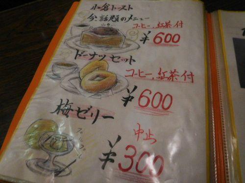 北大路・純喫茶翡翠