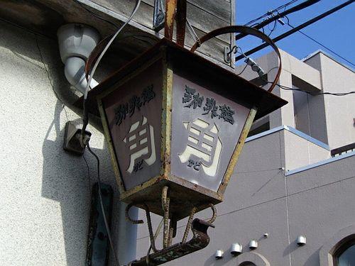 植田・珈琲館 角(かど)2