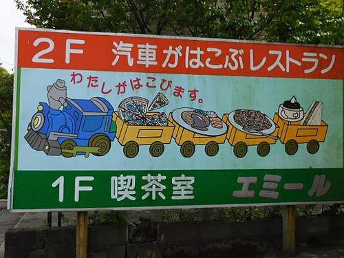 鹿島神宮・エミール2