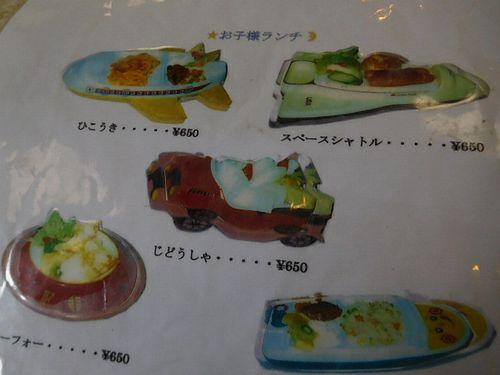鹿島神宮・エミール11