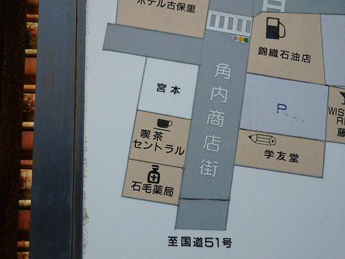 鹿島神宮散策16