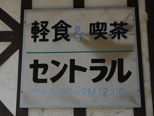 鹿島神宮散策18