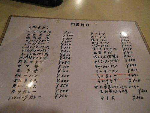 足利・富士屋15