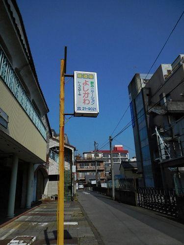 足利東映5