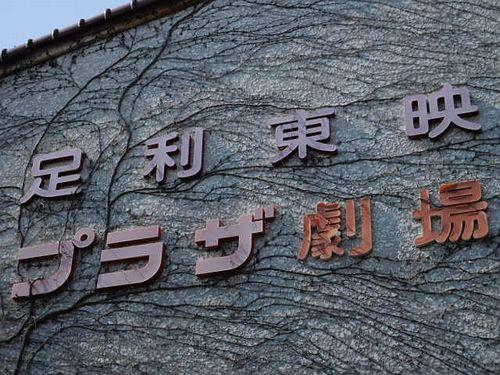 足利東映2