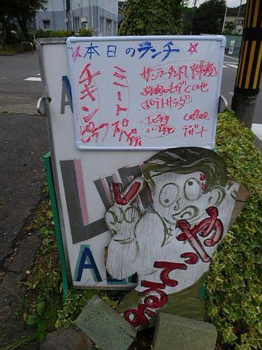 福島・ふしぎのくにのアリス6