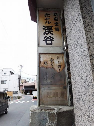 飯坂温泉で温泉に入らない旅7