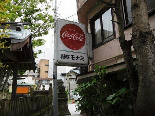 郡山・純喫茶モナミ5
