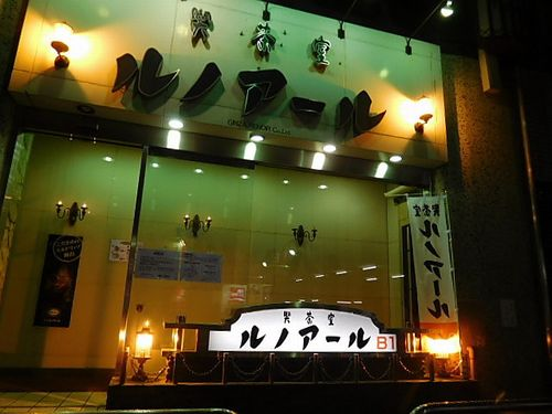 ルノアール高田馬場ビッグボックス横店1