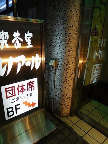 ルノアール高田馬場ビッグボックス横店2