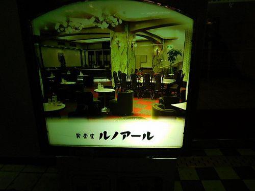 ルノアール高田馬場ビッグボックス横店9