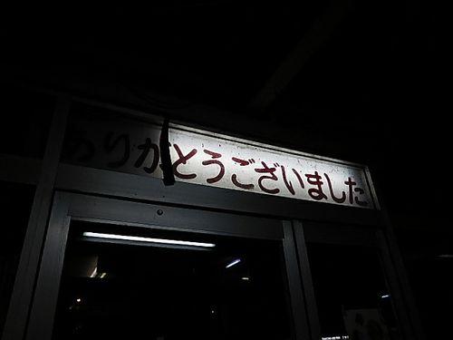 二本松バイパスドライブイン19