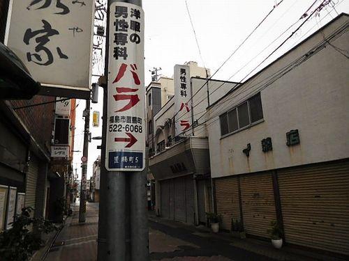 福島東口散策4