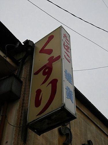 福島東口散策9