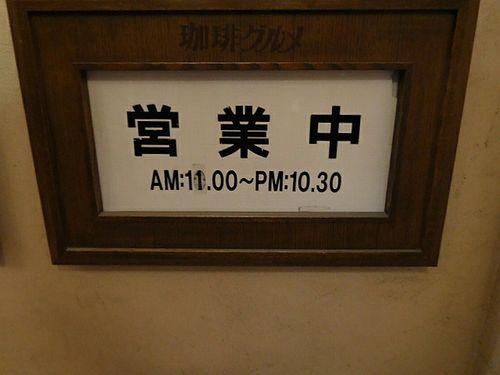 福島・珈琲グルメ2