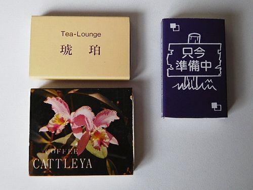 昭和喫茶家具展6