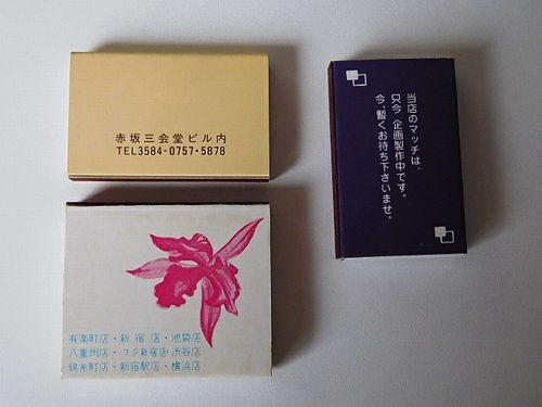 昭和喫茶家具展7